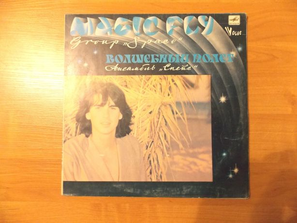 Советский диск-гигант «Волшебный полет». Ансамбль «Спейс»