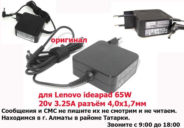 зарядное устройство зарядка от LENOVO 20v 3.25A разъём 4,0х1,7мм