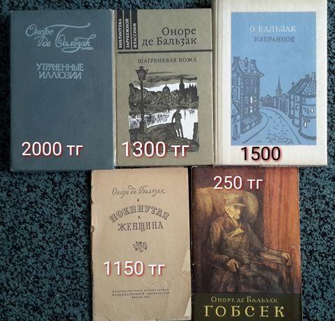 Сборник книг Бальзака