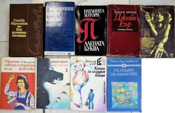 Книги по 5 лв. бройката - Разгледайте!