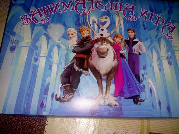 "Забавна игра ""Frozen"""