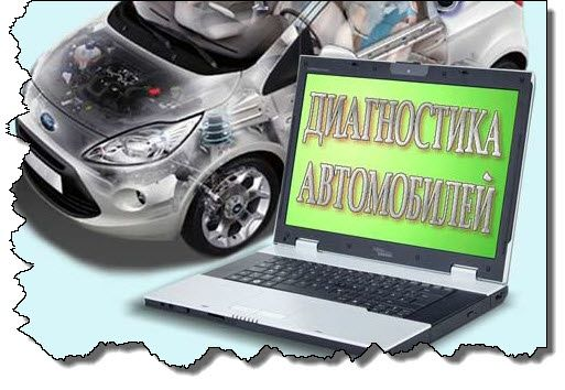 Диагностика, ремонт автомобилей.