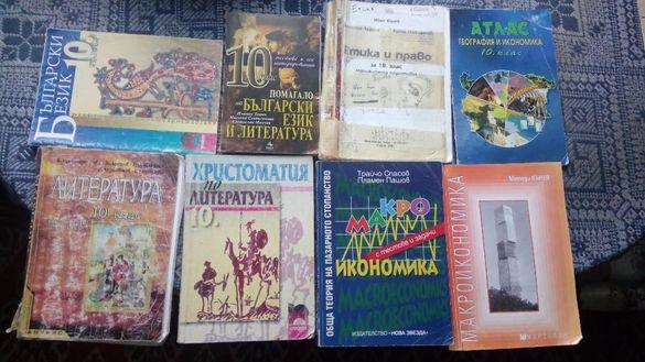 Учебници за 10 клас