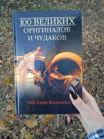 100 великих оригиналов и чудаков