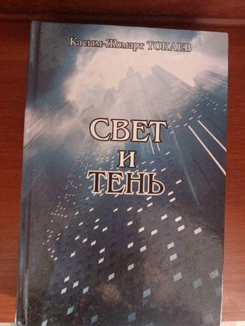 """Продам книгу """"Свет и Тень"""""""