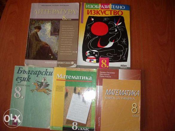 Учебници 8 клас