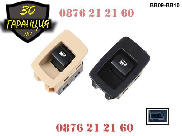 Бутон Копче Ел Стъкла Пасажерски BMW БМВ E53 E71 E83 E90 Е90 E70 Е70