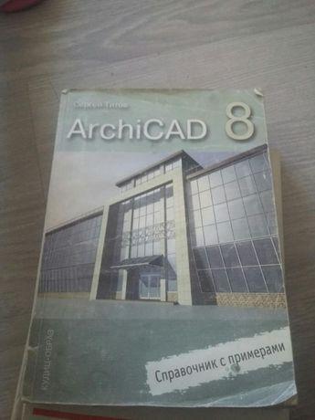 Курс и обучение ArchiCad (по старому интерфайсу) 5-14версии