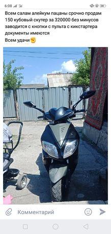 Продам 150 скутер 320
