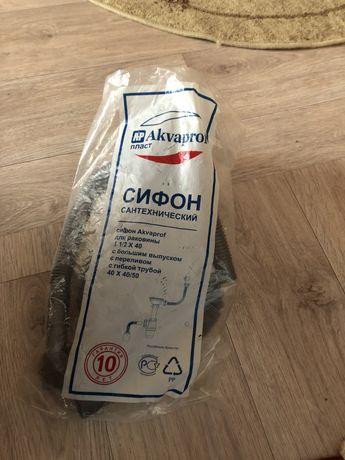 Продам сифон новый  для раковины на кухню