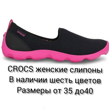женская обувь CROCS( кроксы)
