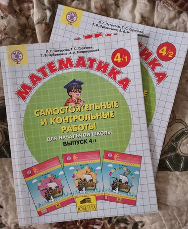 Математика Петерсон 4 класс