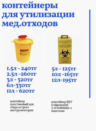 КБУ урно для утил. мед.отходов