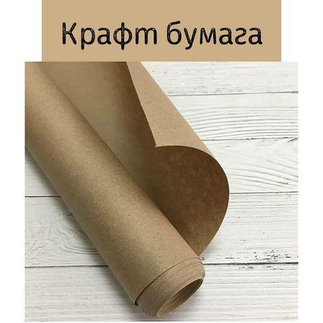 Крафт бумага крафтовая бумага