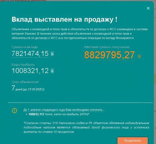 Депозит ЖССБ(Отбасы банк)