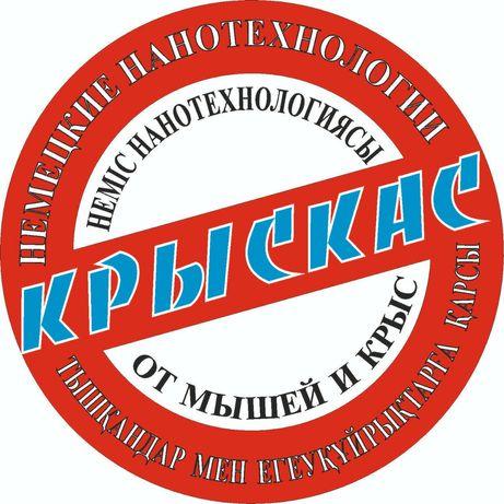 КРЫСКАС-ОТРАВА, СРЕДСТВО для уничтожения крыс и мышей в ПАВЛОДАРЕ.