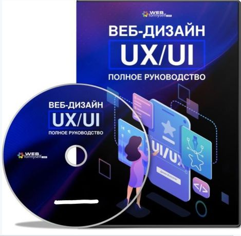 Видеокурс - Веб Дизайн UX-UI.