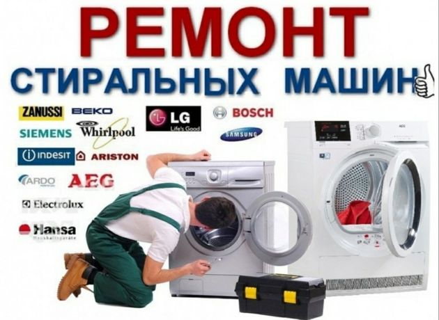 Талгар Ремонт Стиральных машин, Посудомоечных машин!