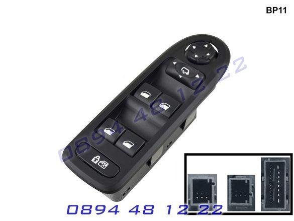 Бутони Копчета Ел Стъкла Панел Citroen C5 Peugeot 308 508 Ситроен Пежо