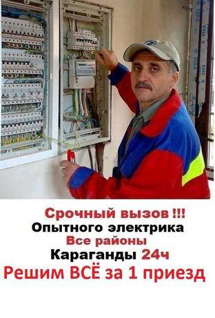 Элeктрик квалифицированный по KRG! 24 Часа!