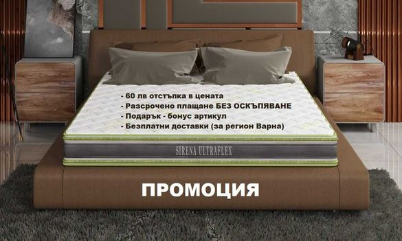 Матрак СИРЕНА УЛТРАФЛЕКС минус 60 лв + бонус-артикули, на изплащане 0%