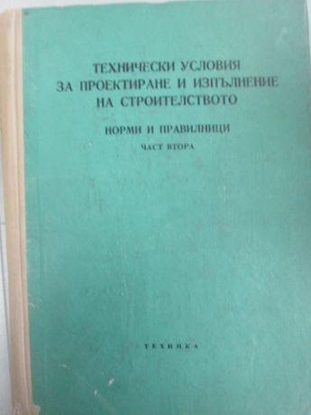 Учебници по архитектура, строителство и интериор