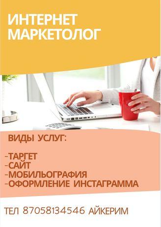 Таргетинг Сайт СММ