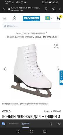 Продам коньки фигурные белого цвета