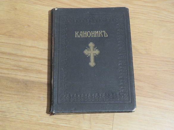 Стар КАНОНИК с молитви за Св.Причастие - изд.1928 г. - издава Св синод