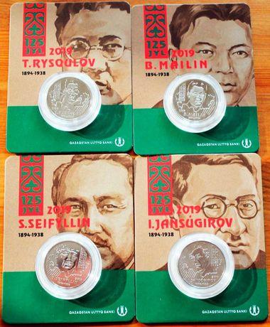 Монеты Казахстан блистер личности Майлин Сейфуллин Жансугуров Рыскулов