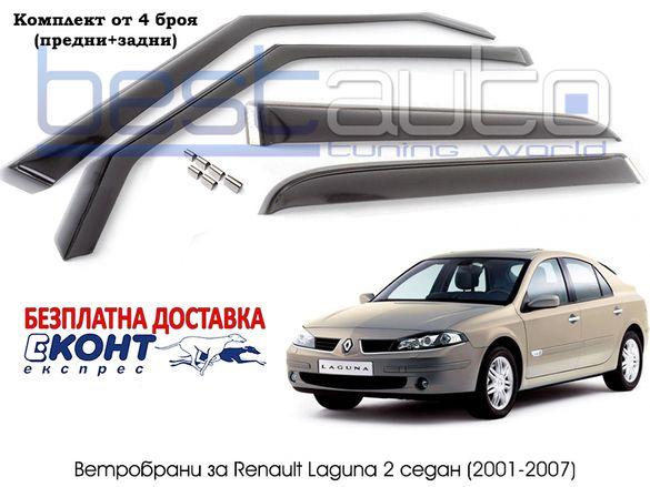 Ветробрани за Рено Лагуна / Renault Laguna II (2001-2007) седан