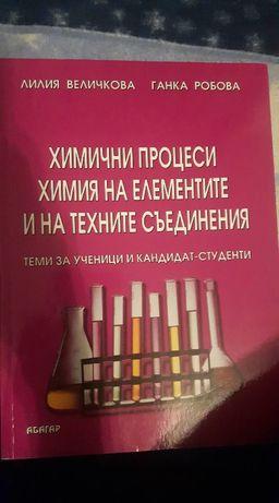 КСК учебници и теми по Химия за МУ София, МУ Варна и СУ