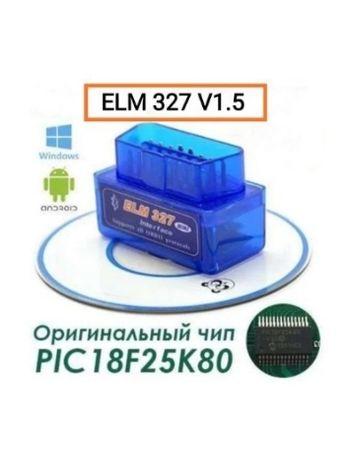 Автосканер ELM327 Bluetooth - WiFi (версии 1.5 и 2.1)
