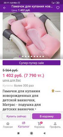Гамак для купания младенцев