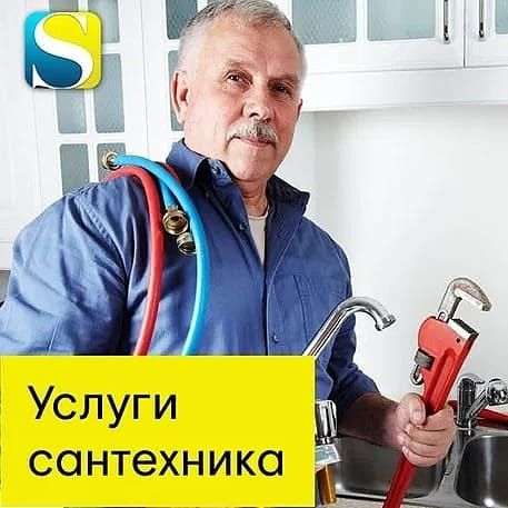Сантехник Усть-Каменогорск Ежедневно Качественно,Выезд в черте города
