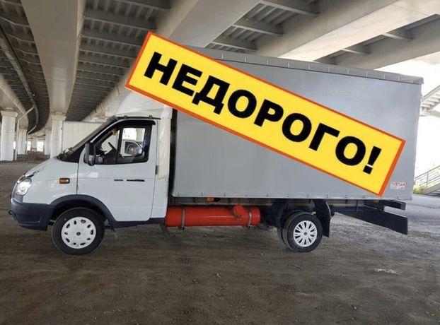 ПЕРЕЕЗДЫ на газели Услуги грузчиков и мебельщика грузоперевозки sa57