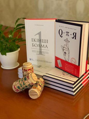 Книга, кітап, құпия, екінші болма