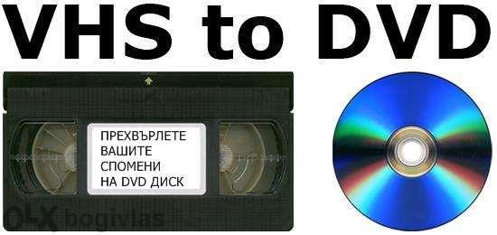 Прехвърляне от видеокасети VHS, VHS-C и MiniDv на DVD диск