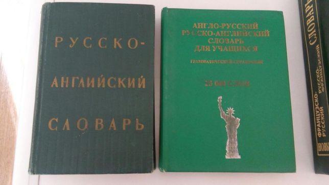 Словарь английск.