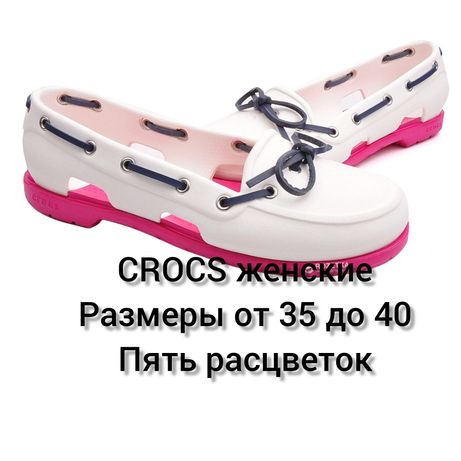 CROCS ( кроксы) женские топсайдеры от35до40