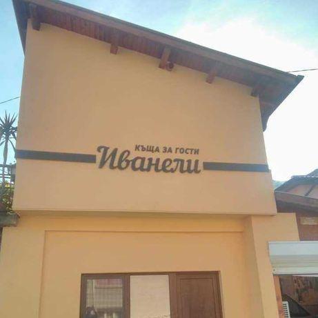Къща за гости Иванели