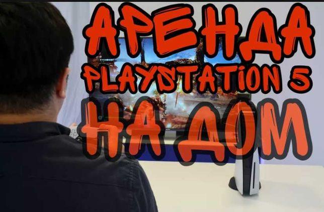 Playstation 5 аренда / прокат Приставки / PS5 аренда на сутки/