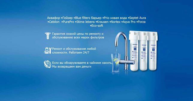 Фильтров для воды