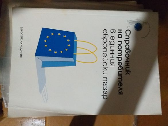 Справочник на потребителя в единния европейски пазар