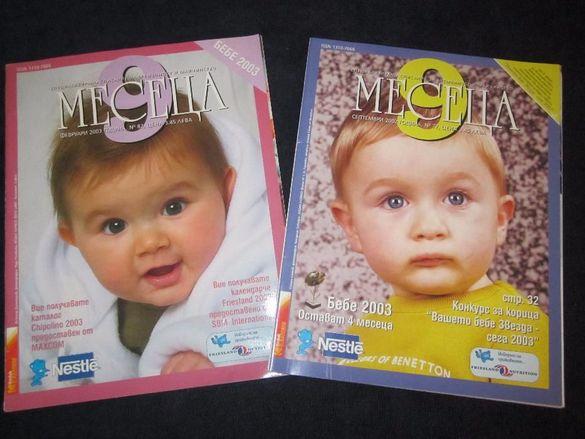 """Списания """"9 месеца"""""""
