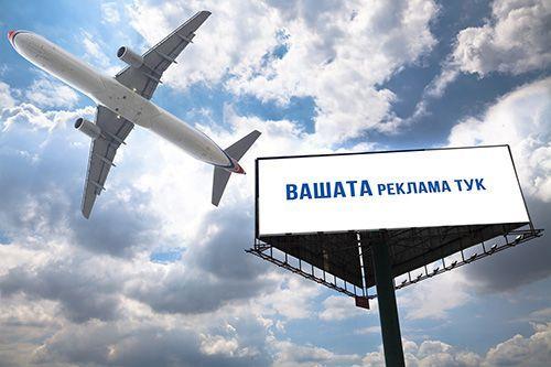 Билбордове/Реклама/Рекламни пана/Гр.Плевен