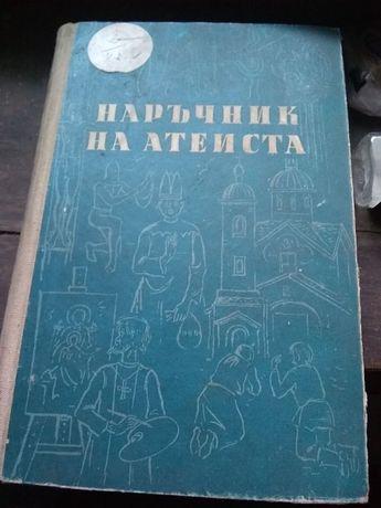 Книга Наръчник на атеиста