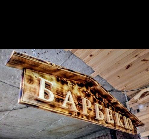 Дървена табела Барбекю