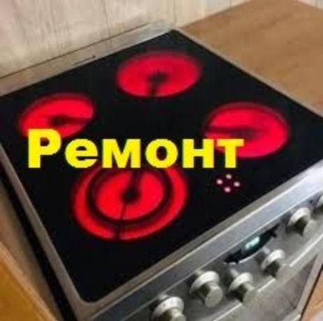 Ремонт электроплит, духовки, варочной поверхности духовки