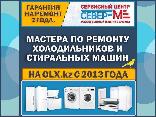 Ремонт стиральных машин и холодильников. Реальная гарантия!